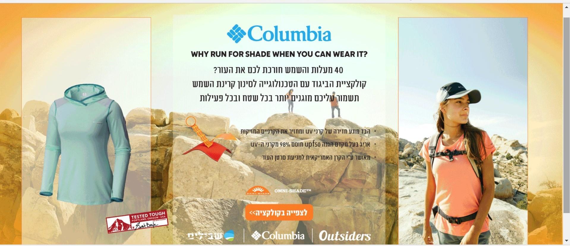 קולומביה ישראל קמפיין דיגיטל