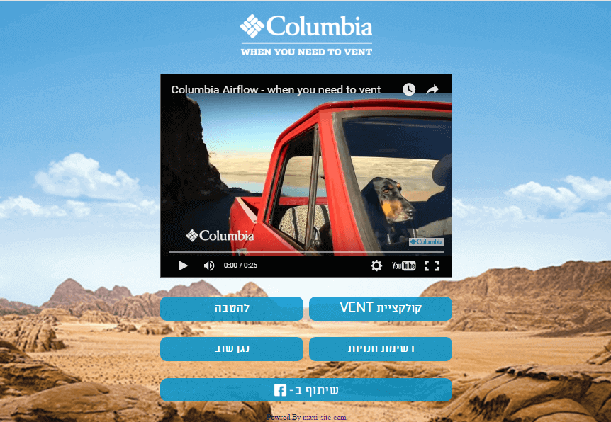 Columbia - When you need to vent landing page