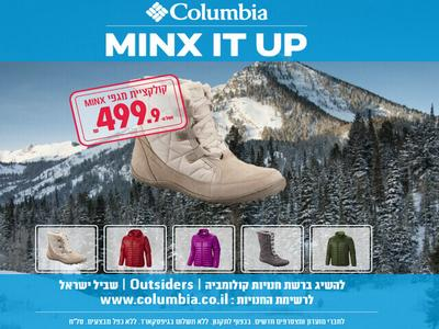Columbia - Minx it up landing page